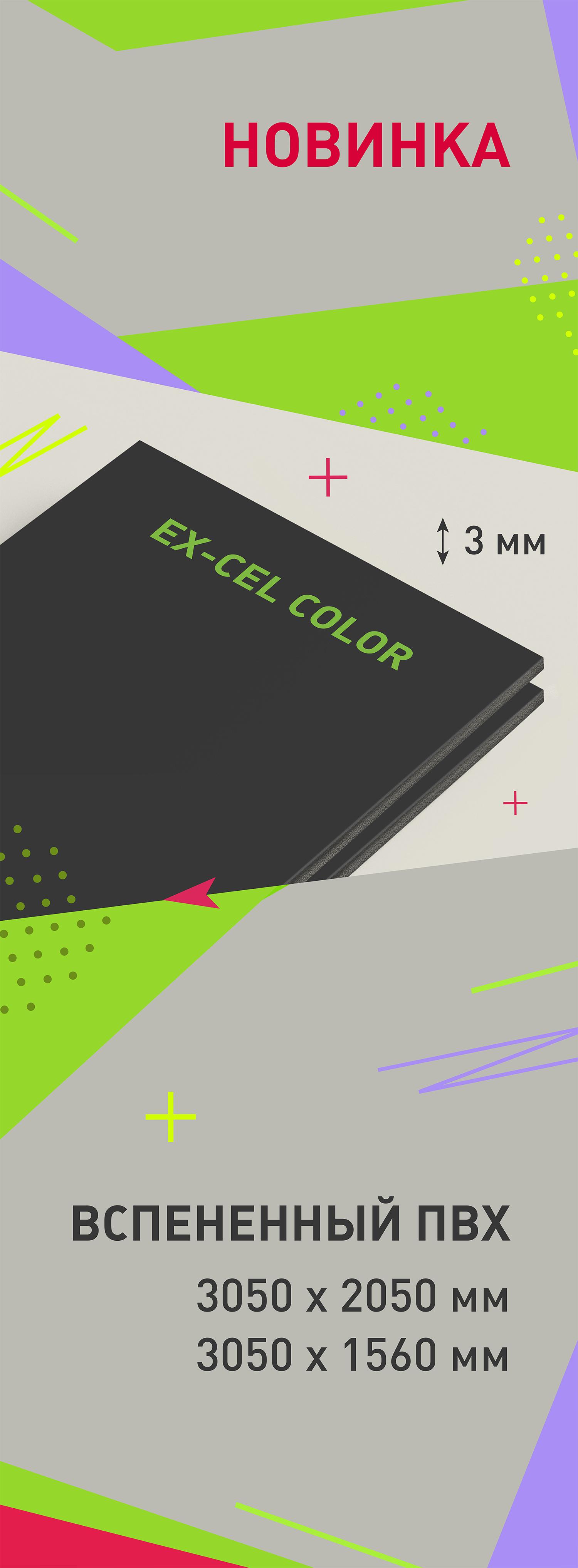 Новинка! Лист ПВХ Ex-Cel Color 3 мм