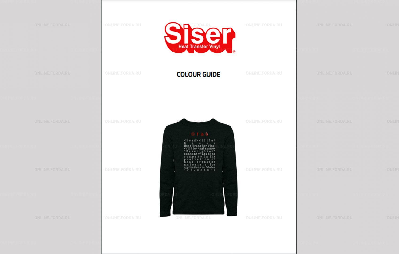 Фарбкарта Siser Colour Guide