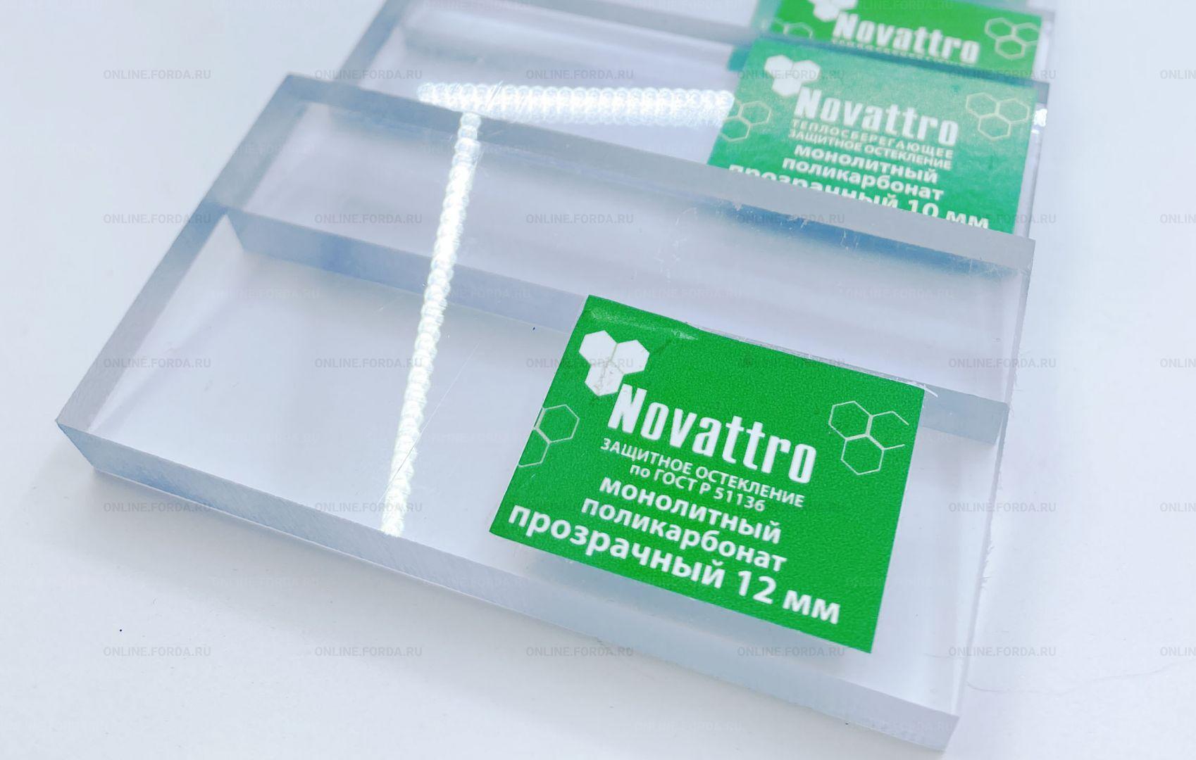 Лист Novattro PC 6мм