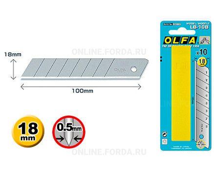 OL-LB-1OB Лезвие (18 мм) OLFA