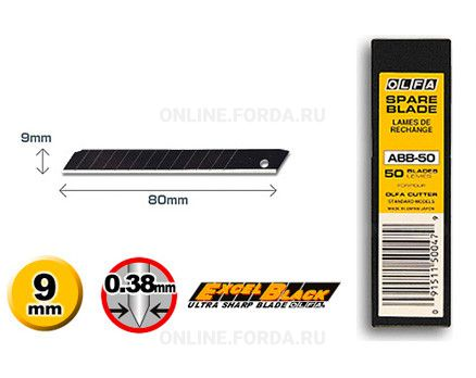 OL-ABB-50B Лезвие OLFA сегментированные BLACK MAX, 9х80х0,38 мм,13 сегментов,50шт