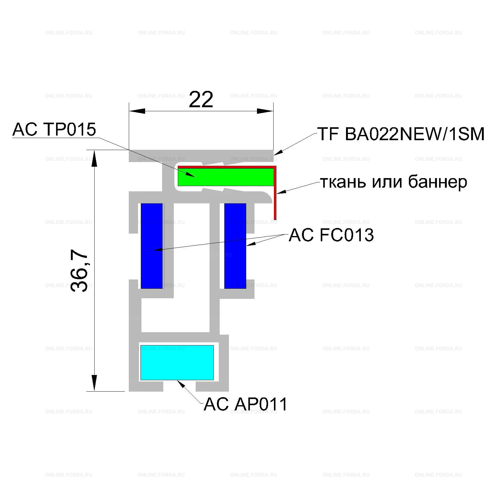 Профиль базовый текстиль 22мм 1-стор. NEW
