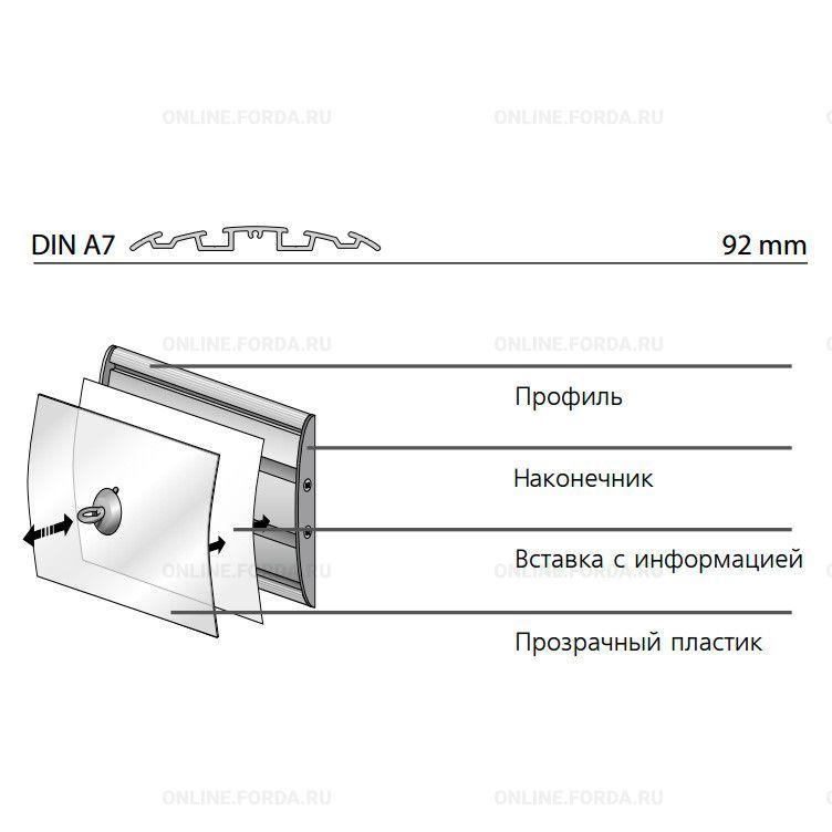 Профиль 90 мм