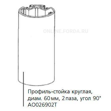 Профиль-стойка 60 мм 2 паза (90 град.)