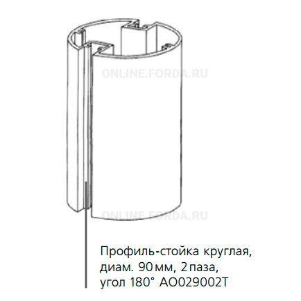 Профиль-стойка 90 мм 2 паза (180 град.)