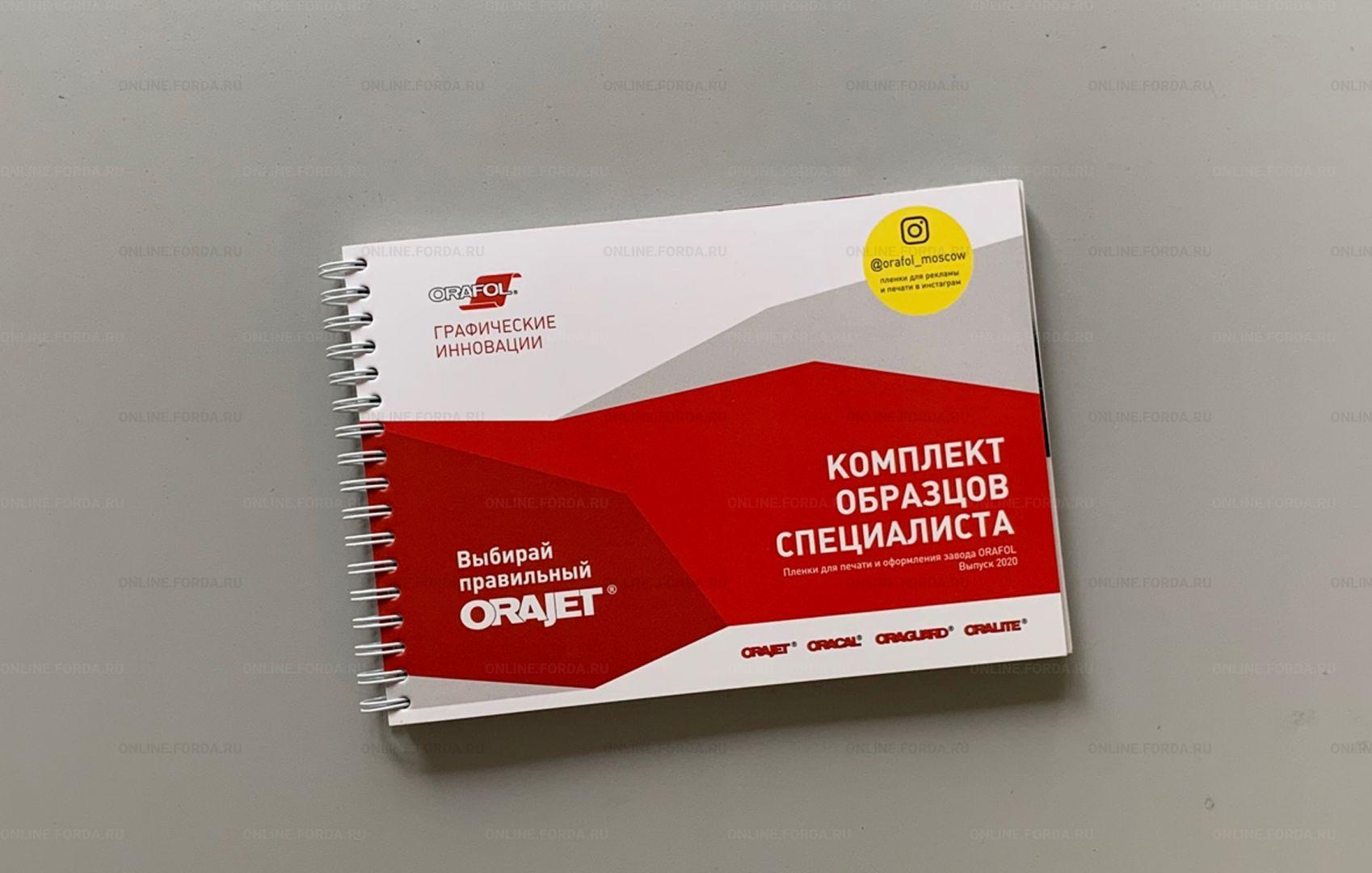 Комплект образцов пленок для печати Orajet