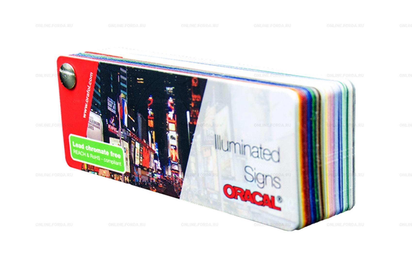 Веер самоклеящихся пленок Oracal 8800/8500