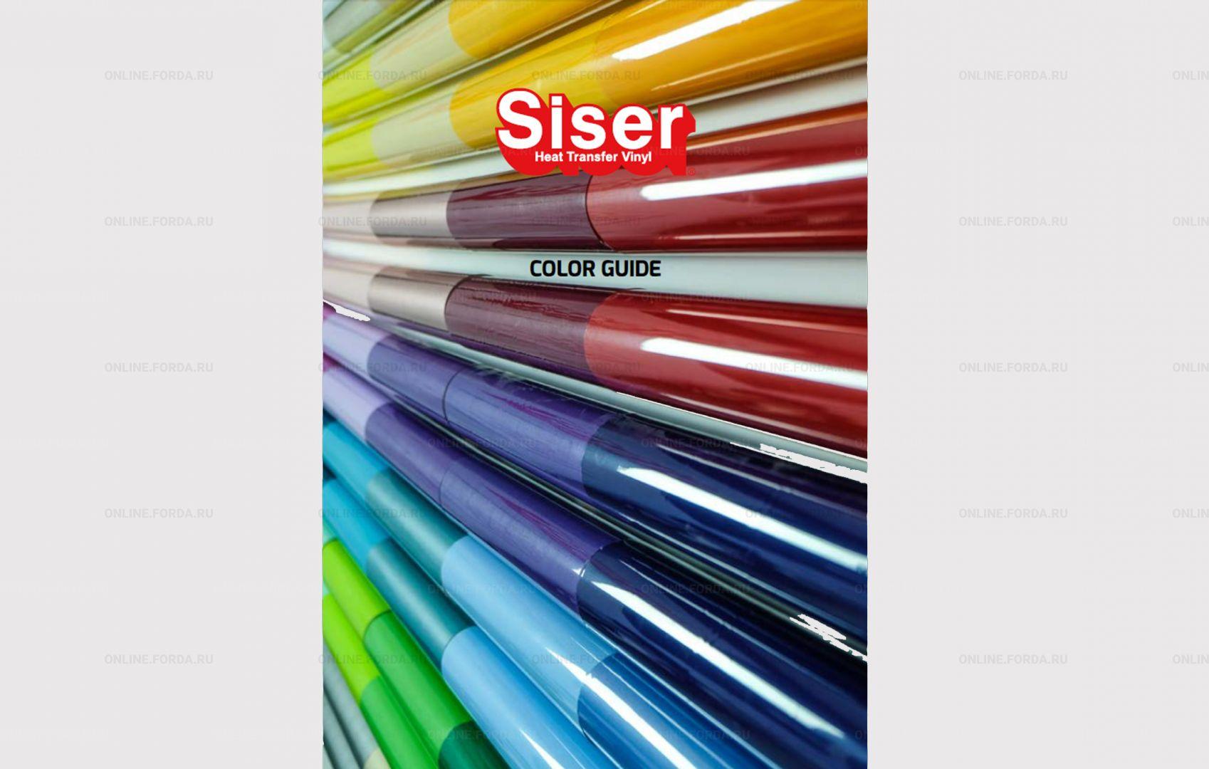 Фарбкарта Siser Colour Guide 2021